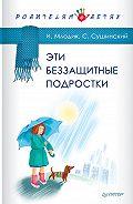 Сергей Сушинский, Ирина Млодик - Эти беззащитные подростки