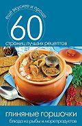 С. П. Кашин - Глиняные горшочки. Блюда из рыбы и морепродуктов