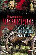 Валентин Чемерис -Трагедія гетьмана Мазепи