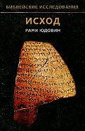 Рами Юдовин -Библейские исследования. Исход