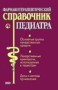 Андрей Евгеньевич Половинко - Фармакотерапевтический справочник педиатра