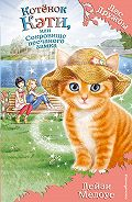 Дейзи Медоус -Котёнок Кэти, или Сокровище песчаного замка