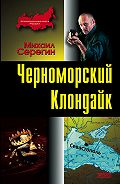 Михаил Серегин - Черноморский Клондайк