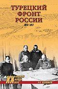Алексей Олейников - Турецкий фронт России. 1914–1917