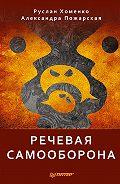 Александра Пожарская, Руслан Хоменко - Речевая самооборона