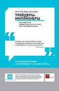 Борис Шлоссберг -Трейдеры-миллионеры. Как переиграть профессионалов Уолл-стрит на их собственном поле