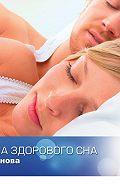 Роман Бузунов -Программа здорового сна доктора Бузунова