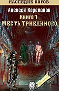 Алексей Корепанов - Месть Триединого