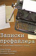 Анна Кулик -Записки профайлера