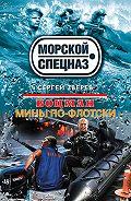 Сергей Зверев -Мины по-флотски