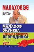 Ирина Окунева -Лунный календарь огородника 2011 год