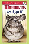 Виктор Горбунов -Шиншилла от А до Я
