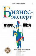 Александр Верещагин -Бизнес-эксперт. Продающий личный бренд за 3 недели