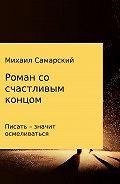 Михаил Самарский -Роман со счастливым концом