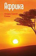 Илья Мельников - Западная Африка: остров Святой Елены