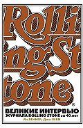 Ян Веннер, Джо Леви - Великие интервью журнала Rolling Stone за 40 лет