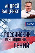 Андрей Ващенко - Российский руководитель – гений. Часть 1