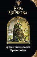 Вера Чиркова - Право любви