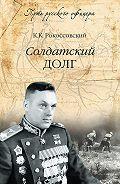 Константин Константинович Рокоссовский - Солдатский долг