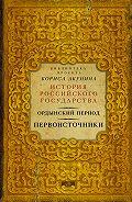 Борис Акунин, Коллектив Авторов - Ордынский период. Первоисточники