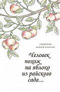 Георгий Кочетков -Человек похож на яблоко из райского сада…