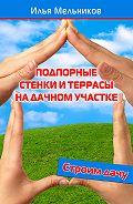 Илья Мельников -Подпорные стенки и террасы на дачном участке