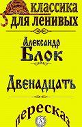 Л. А. Базь -Пересказ произведения Александра Блока «Двенадцать»