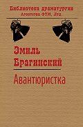 Эмиль Брагинский -Авантюристка