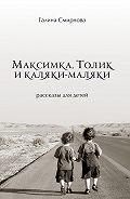 Галина Смирнова - Максимка, Толик и каляки-маляки (сборник)
