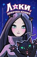 Мария Инари-Колесникова -Лаки, девочка-кошка
