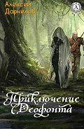 Алексей Даркелов -Приключение Деофонта