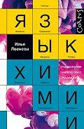 И. А. Леенсон - Язык химии. Этимология химических названий