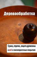 Илья Мельников - Сушка, защита, отделка древесины и все о лакокрасочных покрытиях