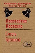 Константин Станиславович Костенко -Смерть Брежнева