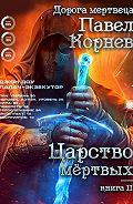 Павел Николаевич Корнев -Царство мертвых