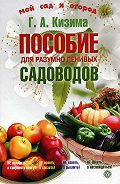 Галина Кизима - Пособие для разумно ленивых садоводов