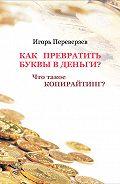 Игорь Переверзев -Как превратить буквы в деньги? Что такое копирайтинг?