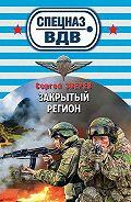 Сергей Зверев - Закрытый регион