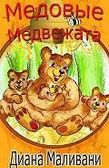 Диана Маливани -Медовые Медвежата
