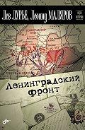 Лев Лурье, Леонид Маляров - Ленинградский фронт