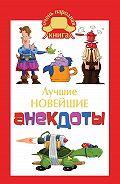 Е. Маркина -Лучшие новейшие анекдоты