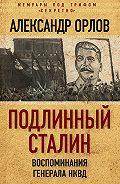 Александр Михайлович Орлов -Подлинный Сталин. Воспоминания генерала НКВД