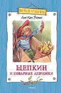 Анне-Катрине Вестли - Щепкин и коварные девчонки