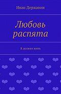 Иван Державин -Любовь распята. Я долженжить