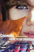 Юлия Динэра -Сломай меня, если сможешь. Дилогия