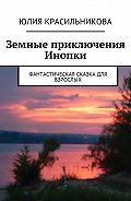 Юлия Красильникова -Земные приключения Инопки. Фантастическая сказка для взрослых