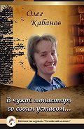 Олег Кабанов - В чужой монастырь со своим уставом…