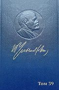 Владимир Ильич Ленин - Полное собрание сочинений. Том 39. Июнь – декабрь 1919
