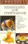 Елена Анатольевна Бойко -Питание и диета для спортсменов