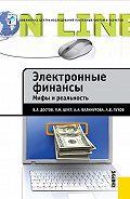 Павел Шуст -Электронные финансы. Мифы и реальность